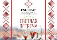19.02 FolkBeat & friends «The Joyful Meeting» in Kozlov club