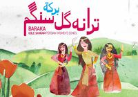 Interview with Dmitry Evsikov (BARAKA) about the album «Gole Sangam. Persian women's songs»