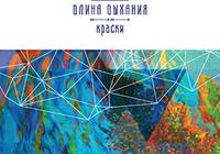 Issued CD album: Dlina Dykhaniya (Length Breath) - Kraski (Paints)