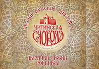 CHITINSKAYA SLOBODA released a new album!